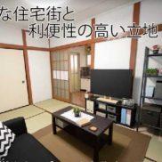 埼玉県ふじみ野市 賃貸中 土地43.23平米 戸建て3K 満室時利回り 9.20%