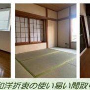 千葉県山武市 空室 土地108平米 戸建て4DK リフォーム済み 満室時利回り 15.38%