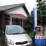 埼玉県本庄市 空室 土地260平米 戸建て5DK 満室時利回り 10.03%